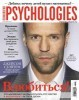Psychologies (2013 No.05) Russia