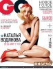 GQ (2012 No.07) Russia